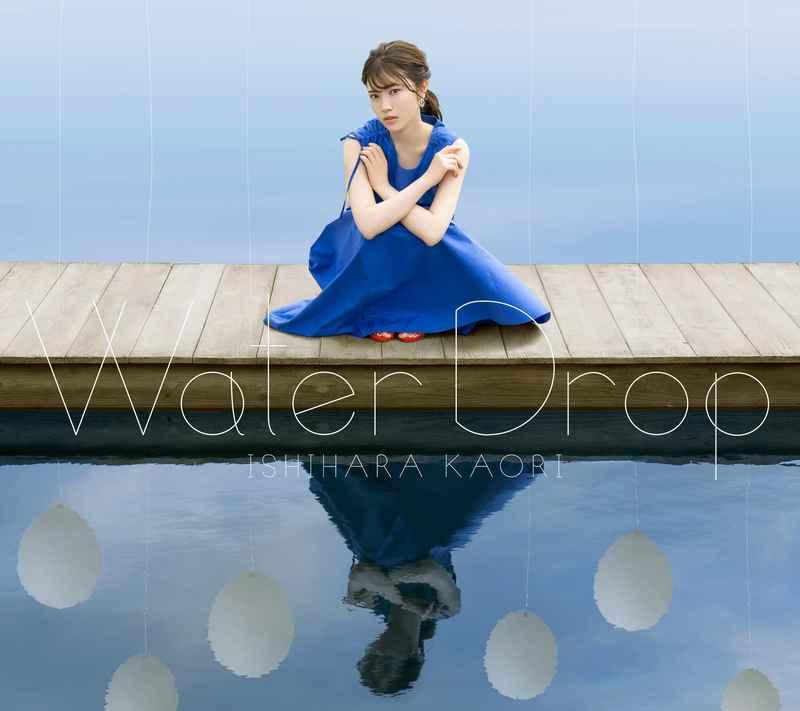(CD)Water Drop(CD+BD盤)/石原夏織