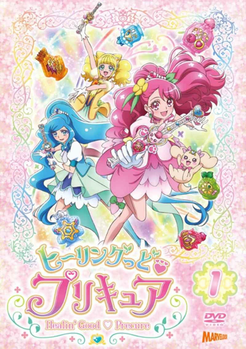 (DVD)ヒーリングっどプリキュア DVD vol.1