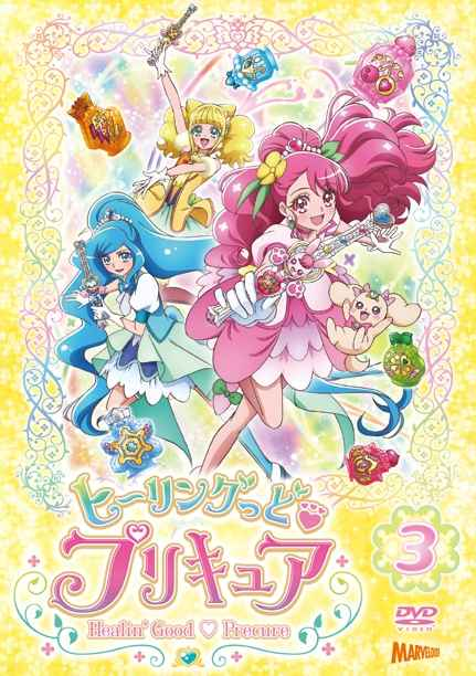 (DVD)ヒーリングっどプリキュア DVD vol.3