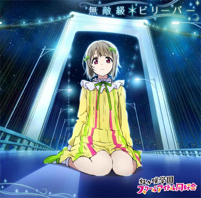(CD)「ラブライブ!虹ヶ咲学園スクールアイドル同好会」無敵級*ビリーバー(DVD付)