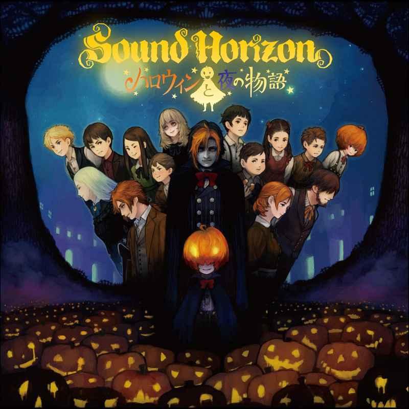 (CD)ハロウィンと夜の物語(Re:Master Production)/Sound Horizon