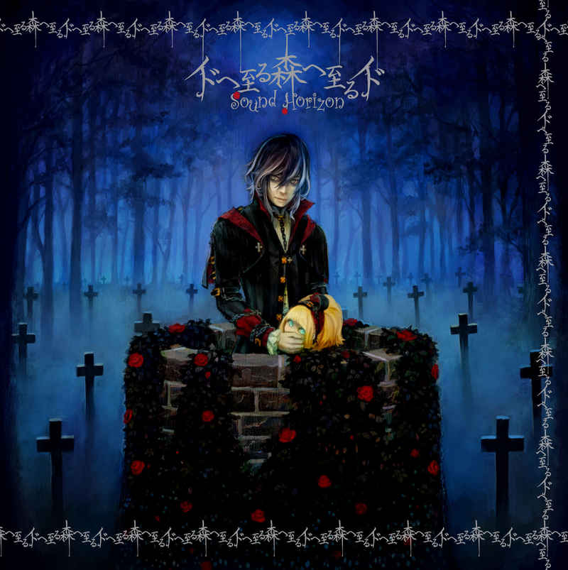(CD)イドへ至る森へ至るイド (Re:Master Production)/Sound Horizon