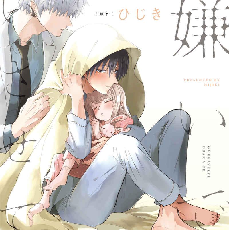 (CD)ドラマCD「嫌いでいさせて」初回限定 描き下ろしマンガ小冊子セット