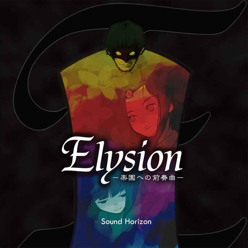 (CD)Elysion - 楽園への前奏曲 - Re:Master Production/Sound Horizon