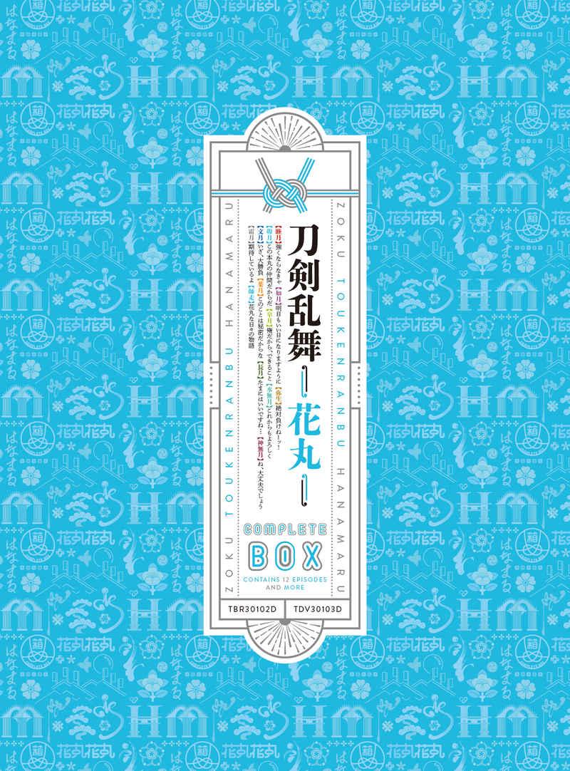 (BD)続「刀剣乱舞-花丸-」Blu-ray BOX