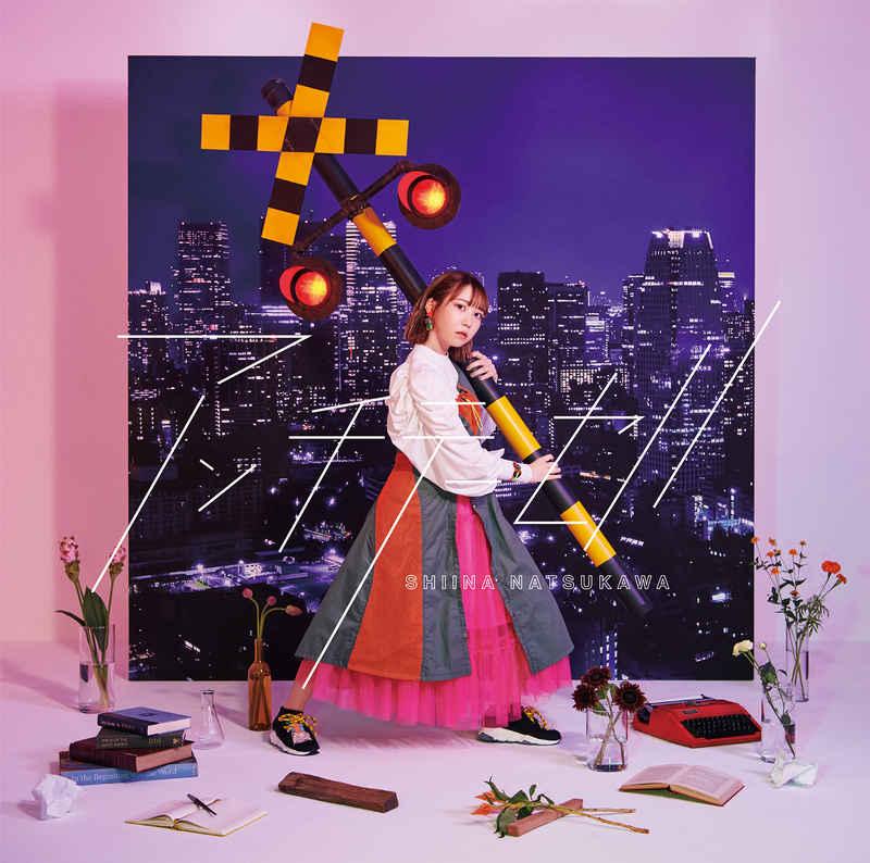 (CD)アンチテーゼ(初回生産限定盤)/夏川椎菜