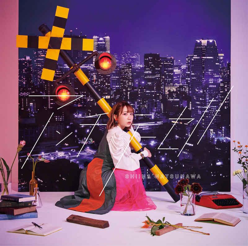 (CD)アンチテーゼ(通常盤)/夏川椎菜