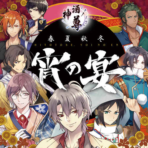 (CD)神酒ノ尊 テーマソング CD -春夏秋冬、宵の宴-