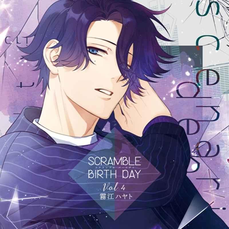 (CD)SCRAMBLE BIRTH DAY Vol.4 霧江ハヤト