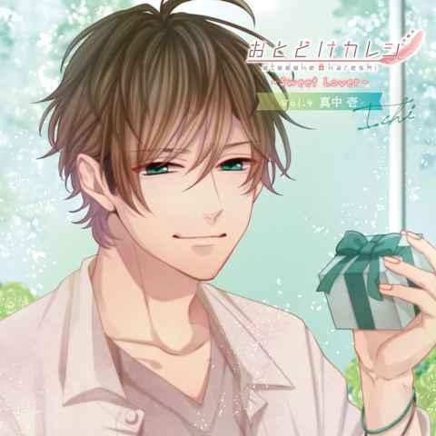 (CD)おとどけカレシ -Sweet Lover- No.4 真中壱