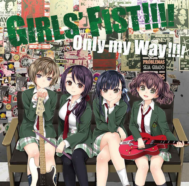 (CD)【ネットサイン会 対象商品】「ガールズフィスト!!!!」Only my Way!!!!(TYPE A)/ガールズフィスト!!!!