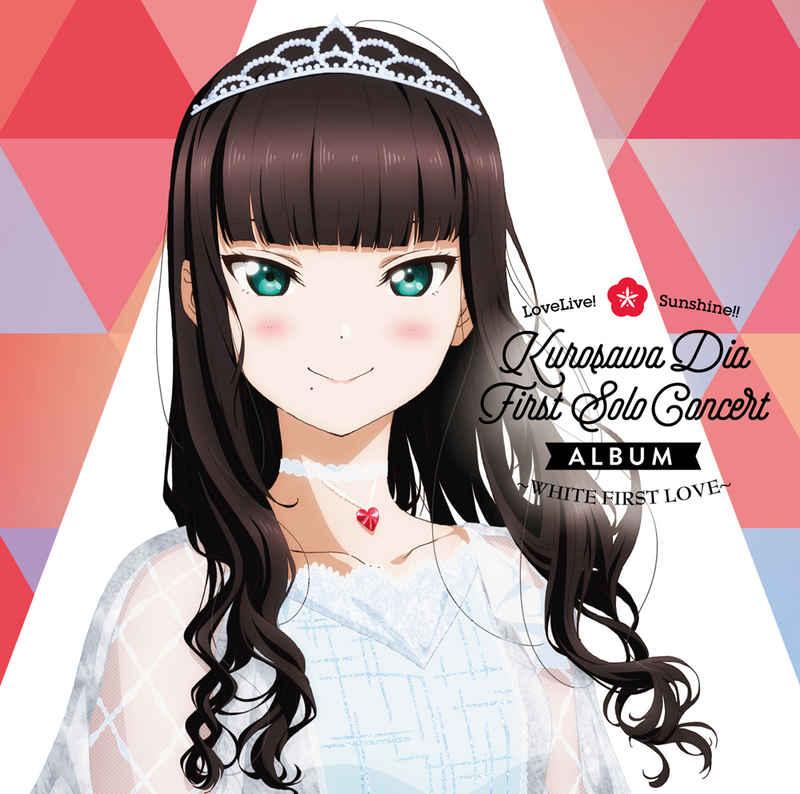 (CD)「ラブライブ!サンシャイン!!」LoveLive! Sunshine!! Kurosawa Dia First Solo Concert Album ~ WHITE FIRST LOVE ~