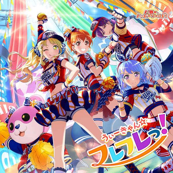 (CD)「BanG Dream!」うぃーきゃん☆フレフレっ!/ハロー、ハッピーワールド!