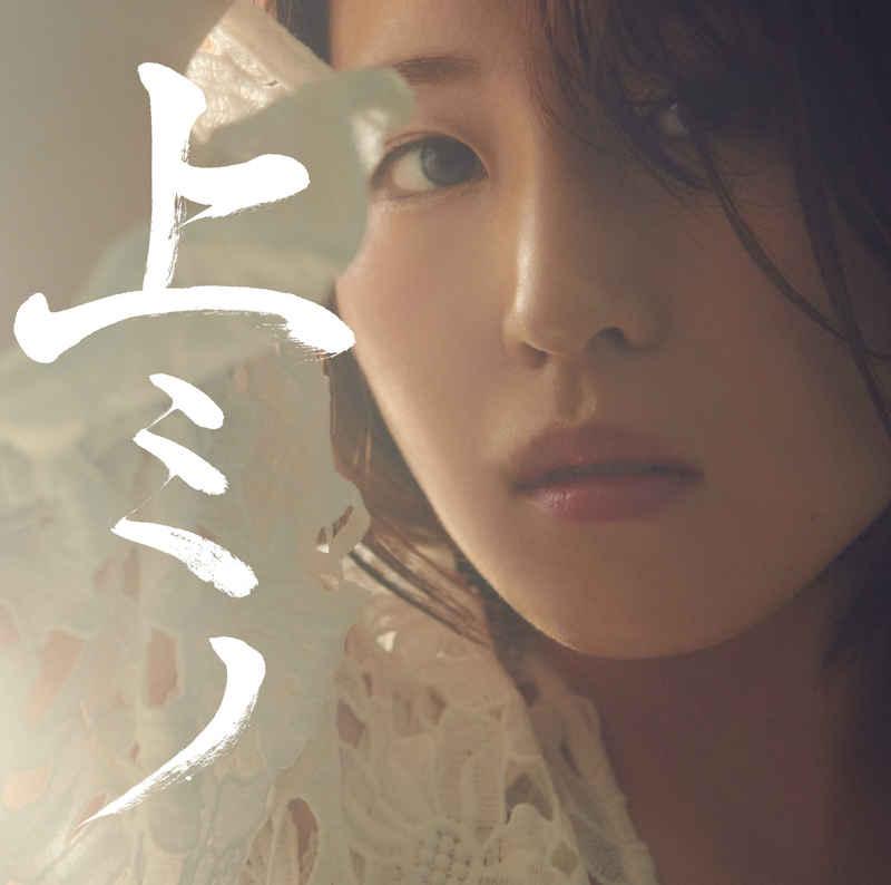 (CD)上ミノ[通常盤(タレ盤)]/鈴木みのり