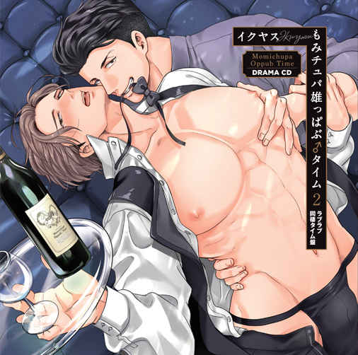 (CD)ドラマCD「もみチュパ雄っぱぶ♂タイム 2」ラブラブ同棲タイム盤