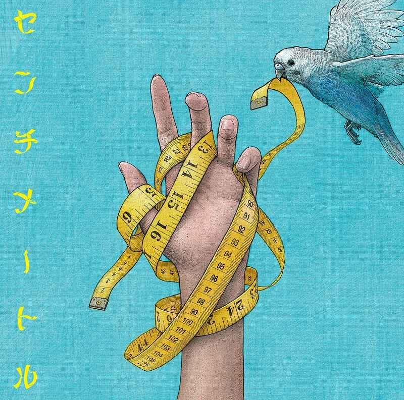 (CD)「彼女、お借りします」オープニングテーマ センチメートル(通常盤)/the peggies