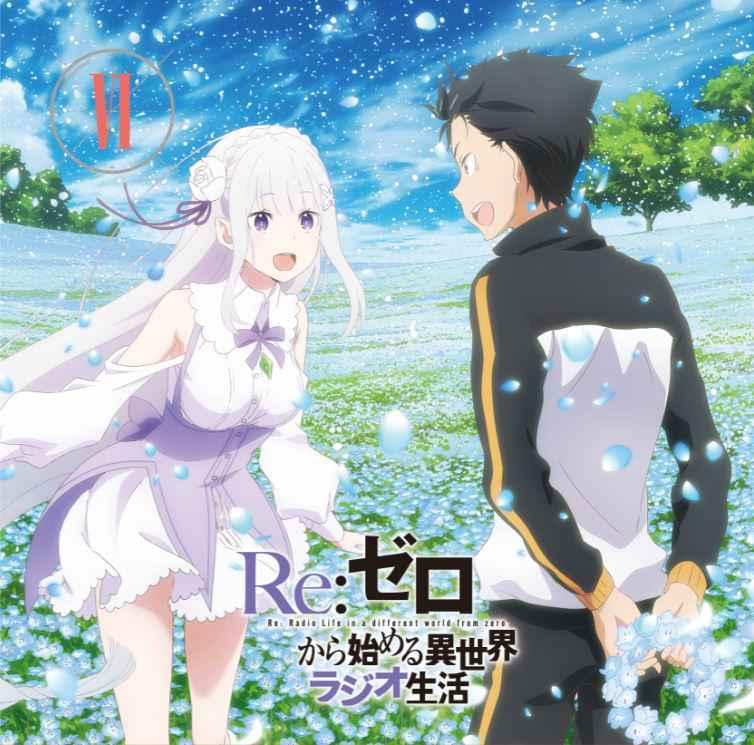(CD)ラジオCD「Re:ゼロから始める異世界ラジオ生活」Vol.6