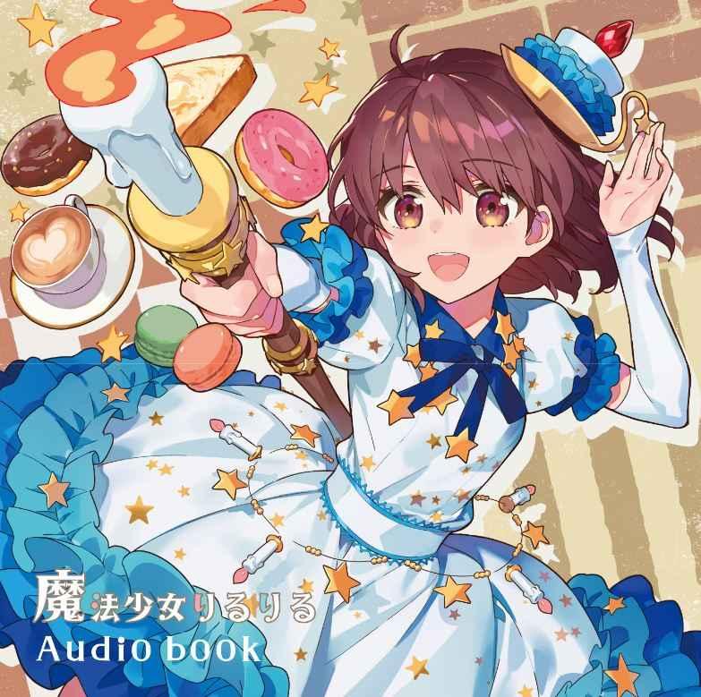 (CD)楠木ともりのともりるきゃんどる 魔法少女りるりるオーディオブック