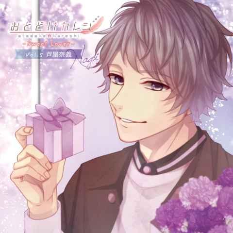 (CD)おとどけカレシ -Sweet Lover- No.5 芦屋奈義