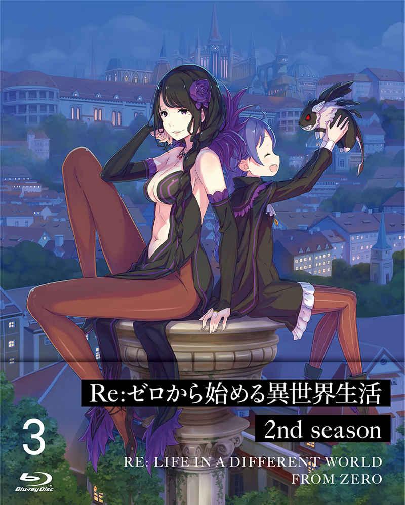 (BD)Re:ゼロから始める異世界生活 2nd season 3