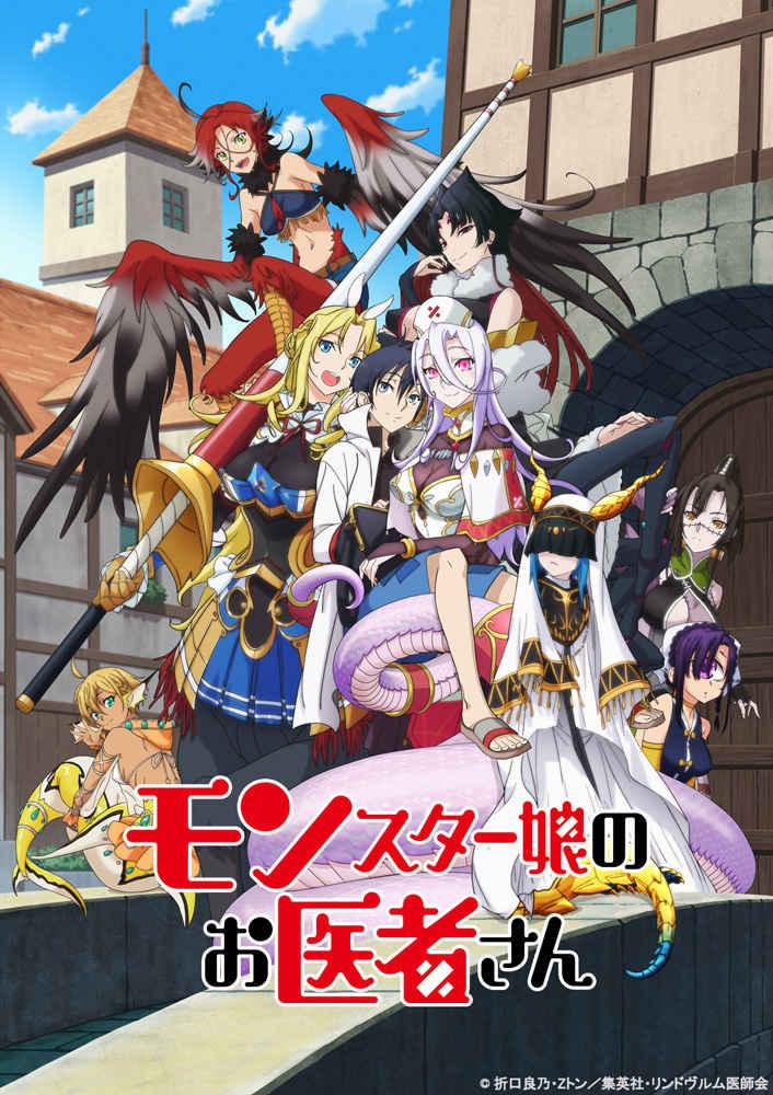 (DVD)モンスター娘のお医者さん DVD 3
