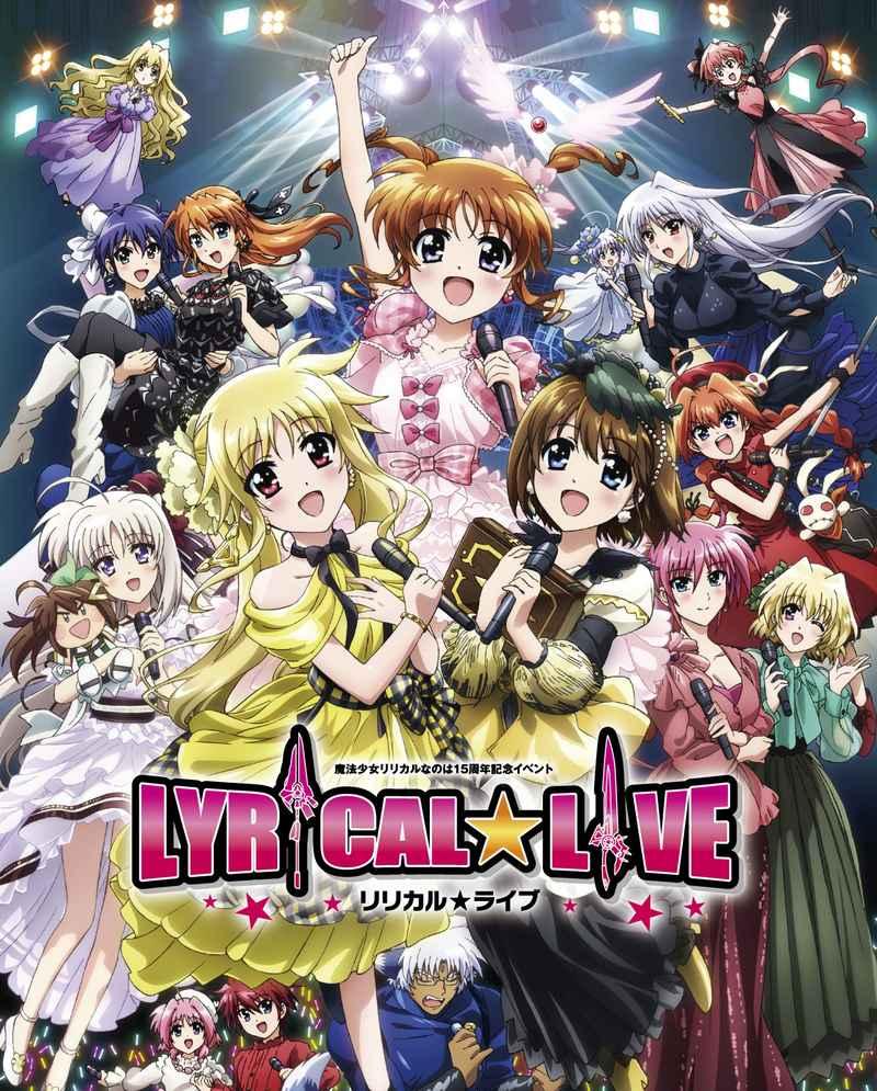 (BD)魔法少女リリカルなのは15周年記念イベント「リリカル☆ライブ」