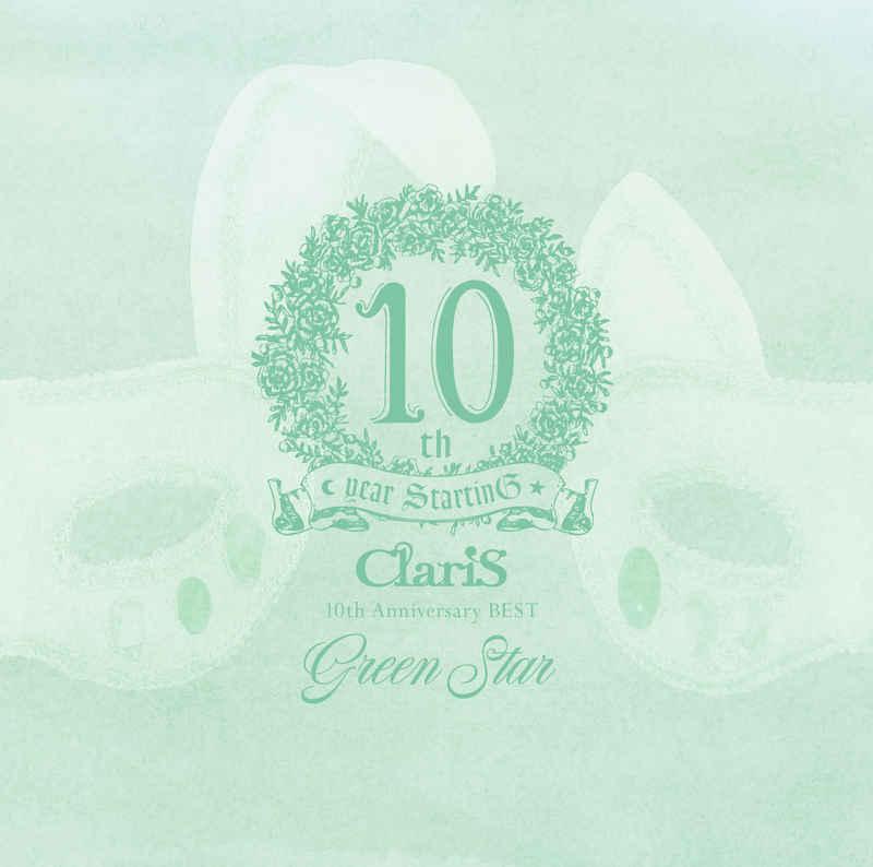 (CD)ClariS 10th Anniversary BEST - Green Star -(通常盤)