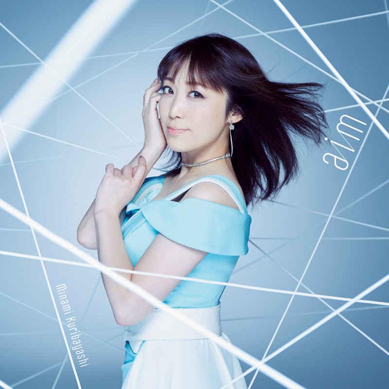 (CD)aim/栗林みな実