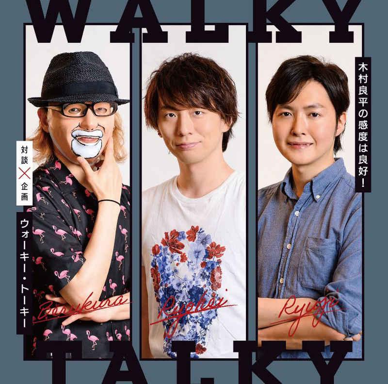 (CD)木村良平の感度は良好!対談企画「ウォーキー・トーキー」