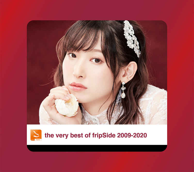 (CD)the very best of fripSide 2009-2020(初回限定盤 2CD+Blu-ray)