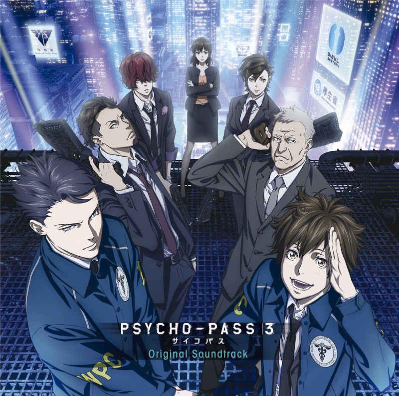 (CD)「PSYCHO-PASS サイコパス 3」 Original Soundtrack(通常盤)