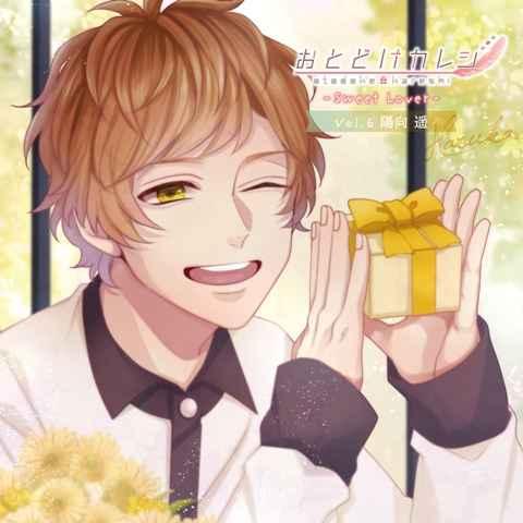 (CD)おとどけカレシ -Sweet Lover- No.6 陽向遥