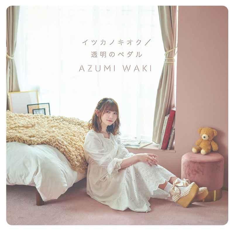 (CD)「くまクマ熊ベアー」オープニングテーマ イツカノキオク/透明のペダル(DVD付き初回限定盤)/和氣あず未