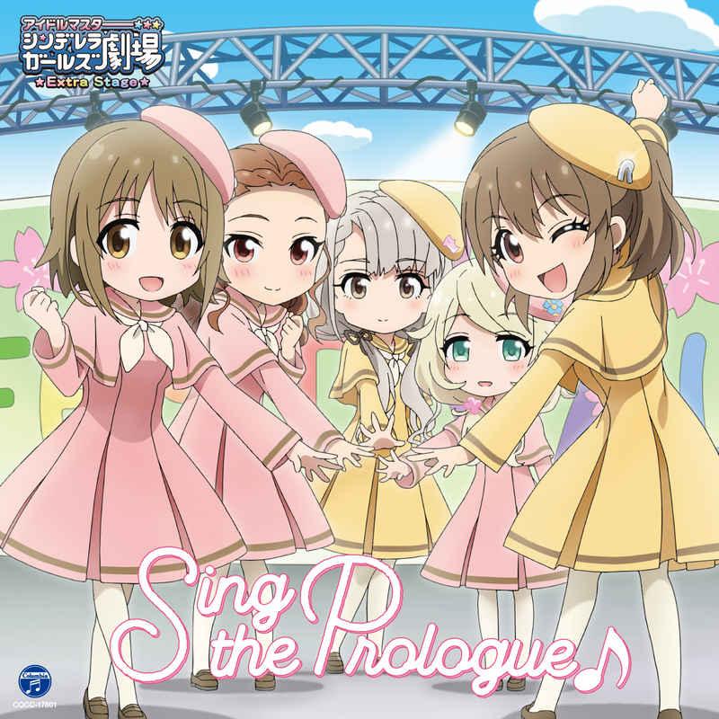 (CD)「アイドルマスター シンデレラガールズ劇場 Extra Stage」エンディングテーマ THE IDOLM@STER CINDERELLA GIRLS LITTLE STARS EXTRA! Sing the Prologue♪