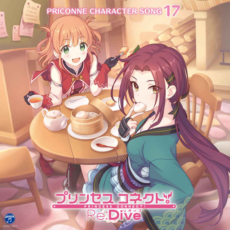 (CD)プリンセスコネクト!Re:Dive PRICONNE CHARACTER SONG 17