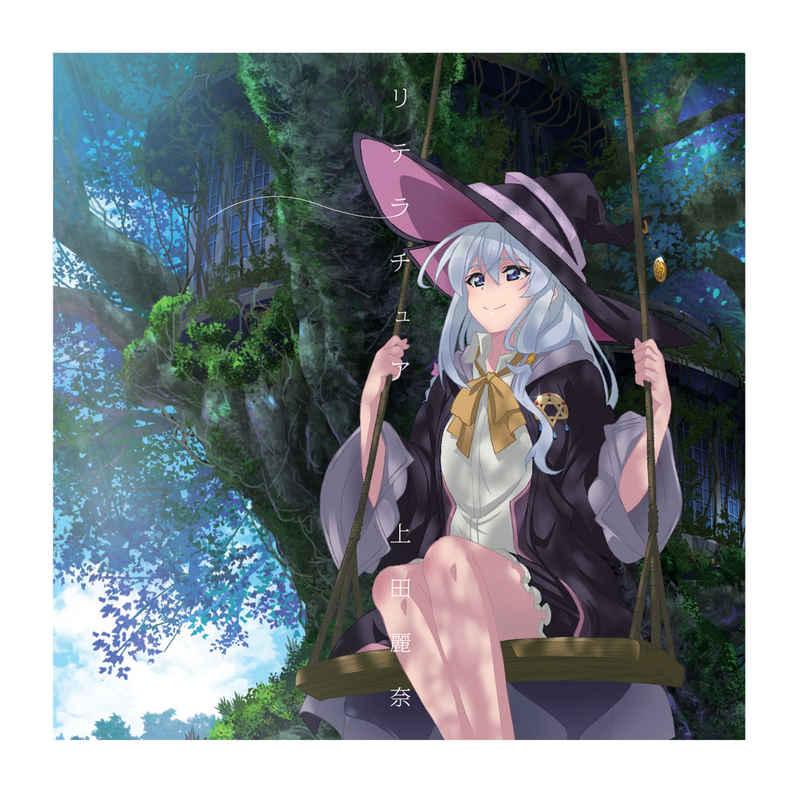 (CD)「魔女の旅々」オープニングテーマ リテラチュア(アニメ盤)/上田麗奈