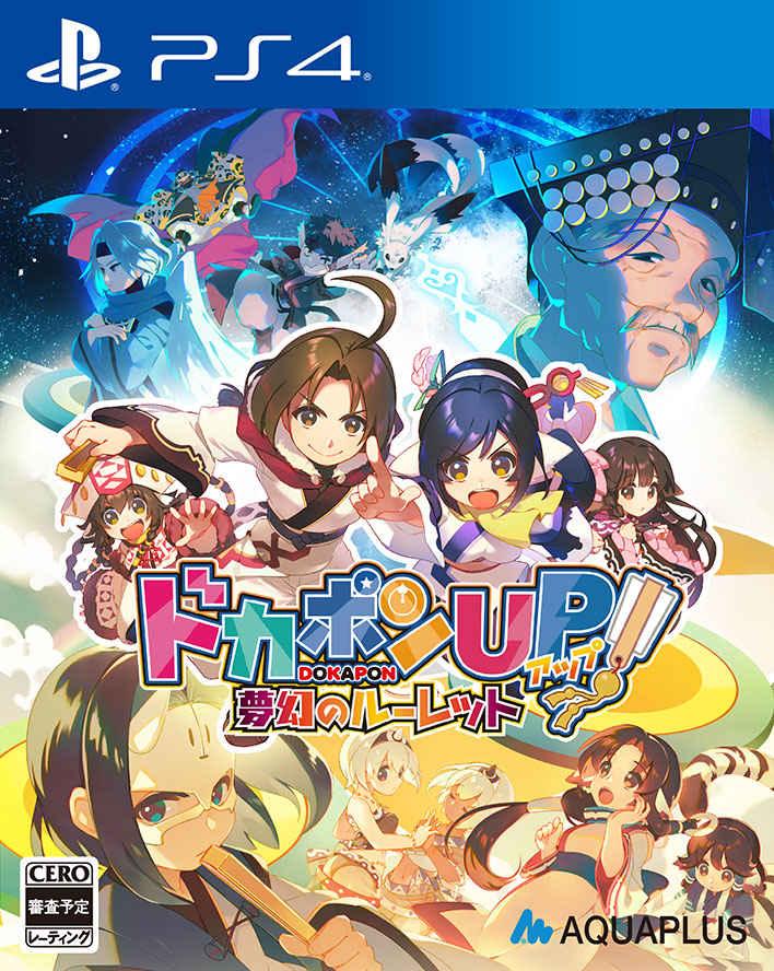 (PS4)ドカポンUP! 夢幻のルーレット プレミアムエディション