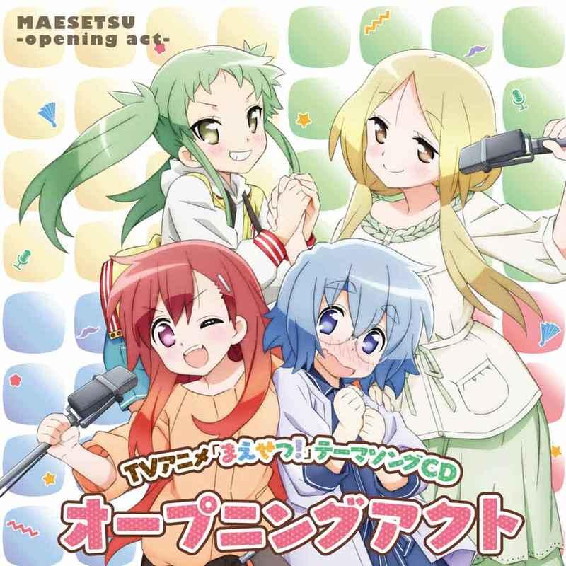 """(CD)「まえせつ!」テーマソングCD """"オープニングアクト"""""""