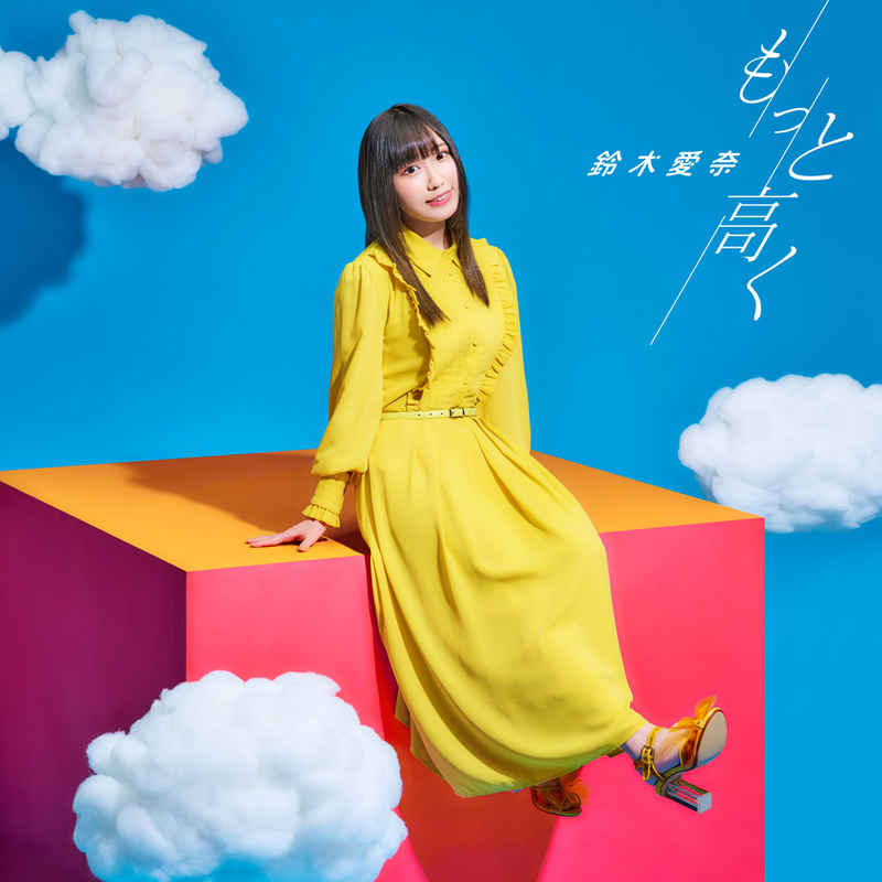 (CD)「いわかける! - Sport Climbing Girls -」オープニングテーマ もっと高く(通常盤)/鈴木愛奈