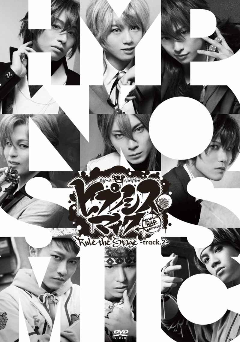 (DVD)「ヒプノシスマイク-Division Rap Battle-」Rule the Stage -track.2- 通常版 DVD