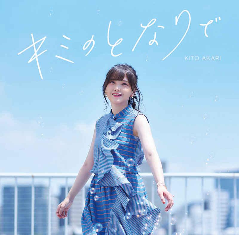 (CD)「安達としまむら」エンディングテーマ キミのとなりで(初回限定盤)/鬼頭明里