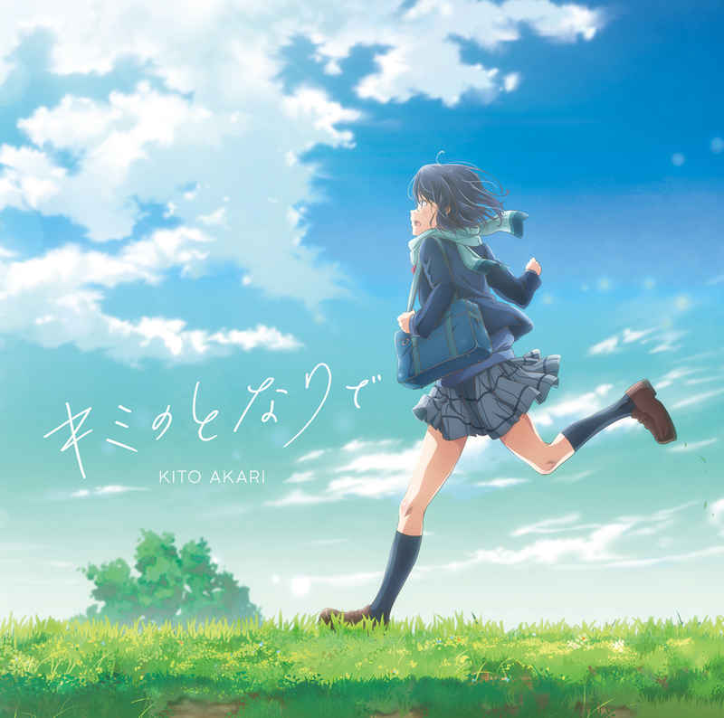 (CD)「安達としまむら」エンディングテーマ キミのとなりで(アニメ盤)/鬼頭明里