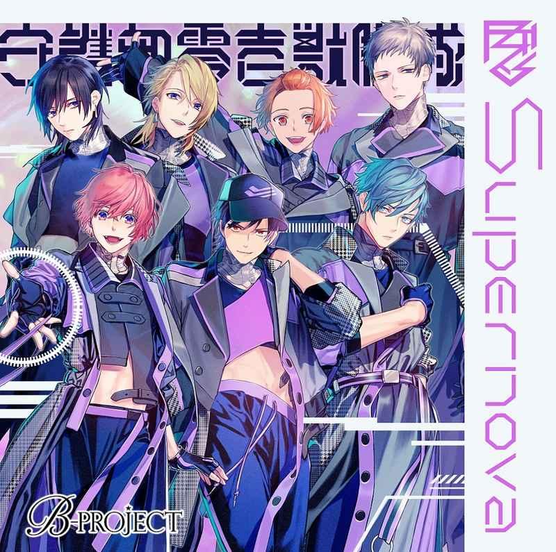 (CD)「B-PROJECT」Supernova 守護部零壱獣脚隊ver.(限定盤)
