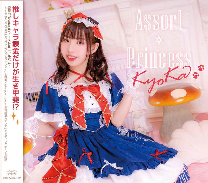 (CD)Assort*Princess/KyoKa