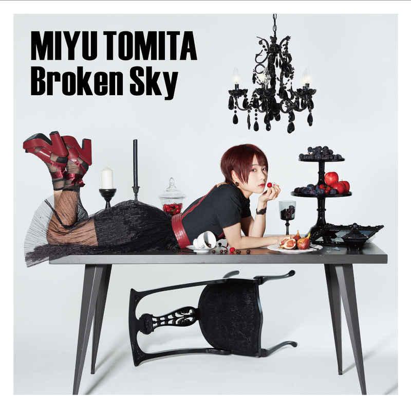 (CD)「無能なナナ」オープニングテーマ Broken Sky(初回限定盤)/富田美憂