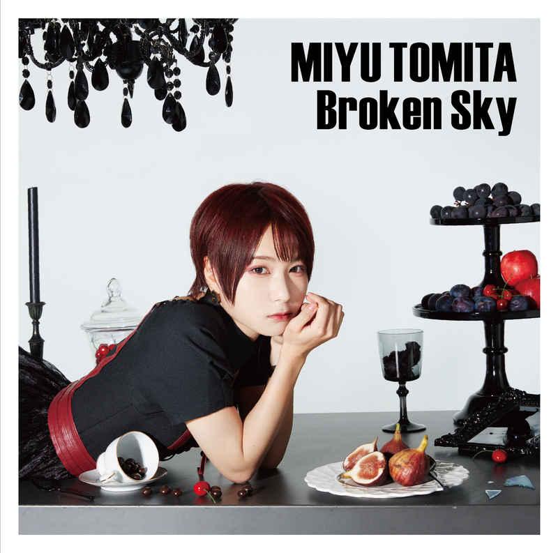 (CD)「無能なナナ」オープニングテーマ Broken Sky(通常盤)/富田美憂