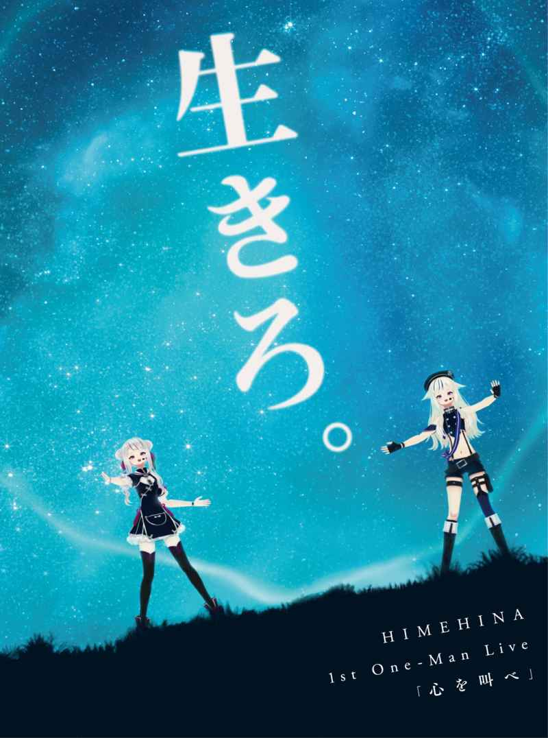 (BD)HIMEHINA LIVE Blu-ray「The 1st.」(通常盤)/ヒメヒナ