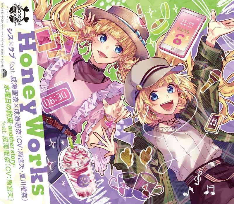 (CD)「HoneyWorks Premium Live」シス×ラブ feat.成海聖奈×成海萌奈/水曜日の約束-another story- feat.成海聖奈(初回生産限定盤)/HoneyWorks