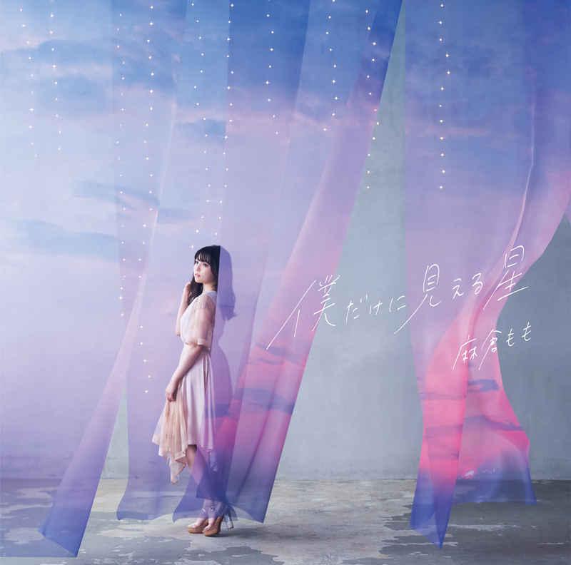 (CD)僕だけに見える星(初回生産限定盤)/麻倉もも