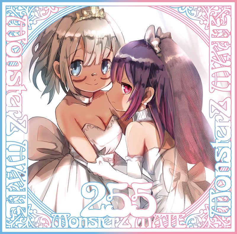 (CD)255(初回限定盤A)/MonsterZ MATE